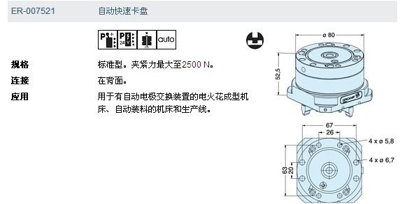 ER-007521 erowa自动快速卡盘