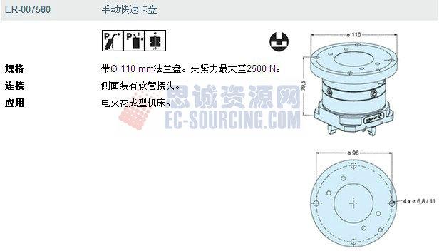 ER-007580 erowa夹具手动快速卡盘规格