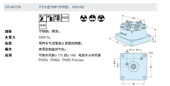 EROWA夹具ITS气动卡盘ER-043124