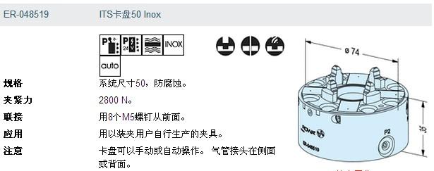 ER-048519 erowa its卡盘50 inox