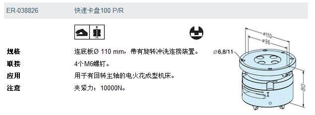 ER-038826 erowa its卡盘100p/r