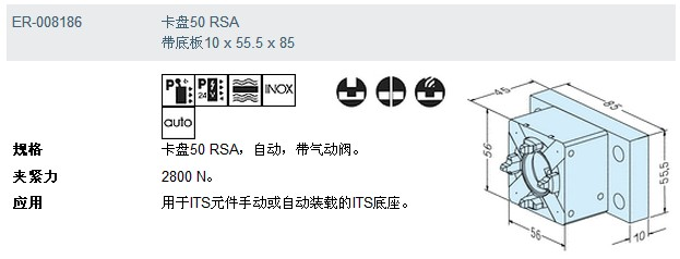 ER-008186 erowa 卡盘50 rsa 带底板10×55.5×85应用