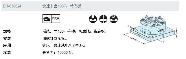 ER-038824 erowa 快速卡盘100p,带底板