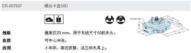 ER-007697 erowa 螺丝卡盘50d规格
