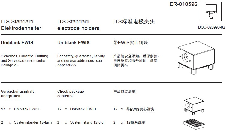 ER-010596 EROWA实心铜块EWIS-TM