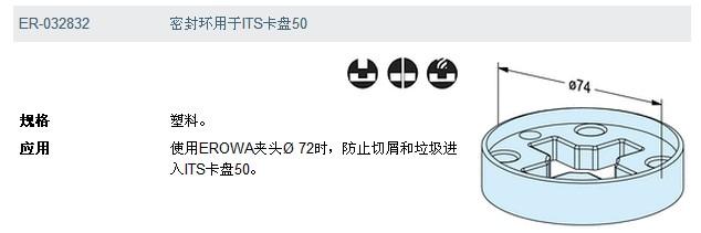 ER-032832 密封环用于its卡盘50
