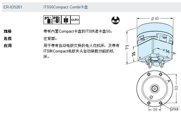 ER-035261 its50compact combi卡盘规格
