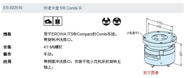 ER-022516 erowa快速卡盘100 combi r