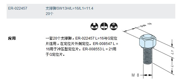 ER-022457支撑脚