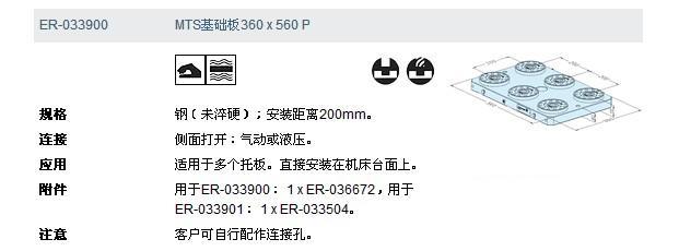 ER-033900MTS基础板360 x 560 P