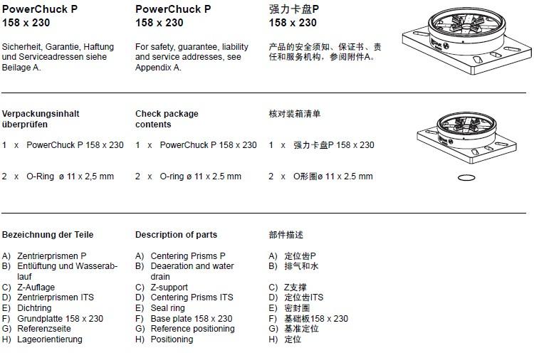 ER-044310强力卡盘P 158 x 230
