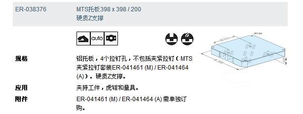 ER-038376MTS托板398 x 398 / 200