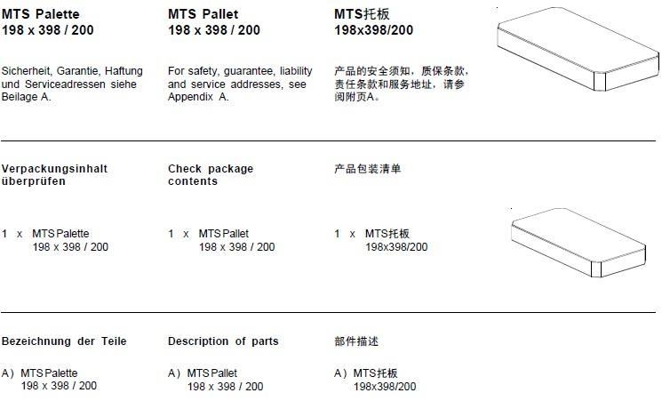 ER-033703MTS托板198 x 398 / 200