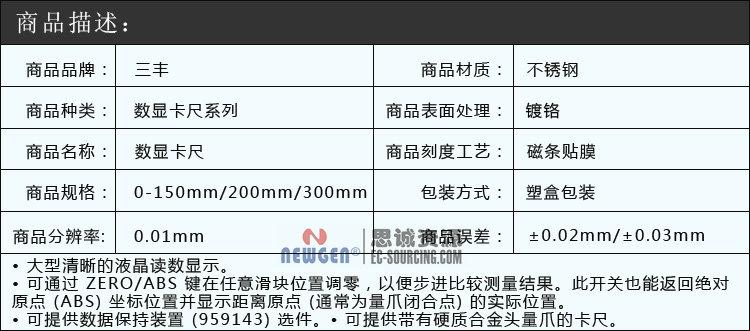 三丰Mitutoyo电子数显卡尺带SPC输出 500-174-20