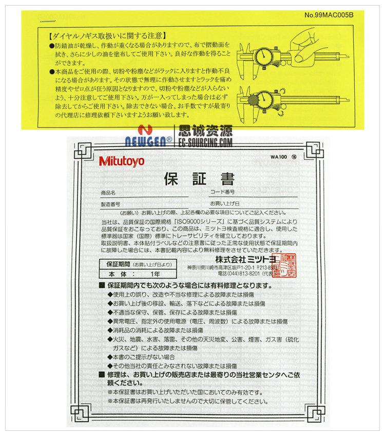 三丰Mitutoyo带表卡尺