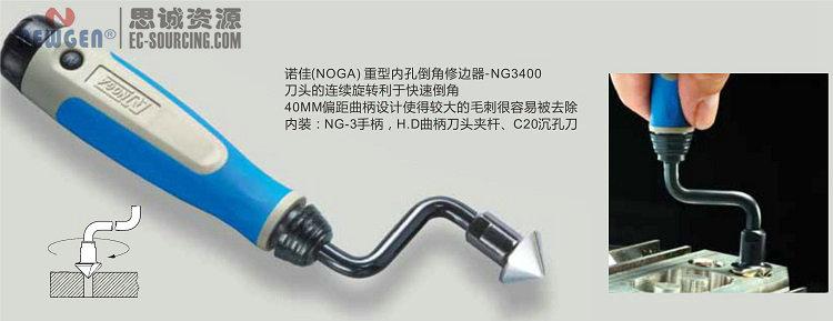 NG3400 诺佳(noga) 重型内孔倒角修边器