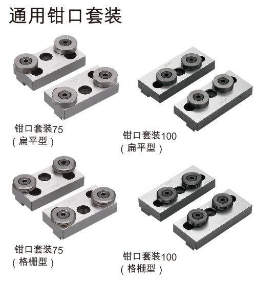 LOCK-TIGHT 五轴机床专用精密平口钳