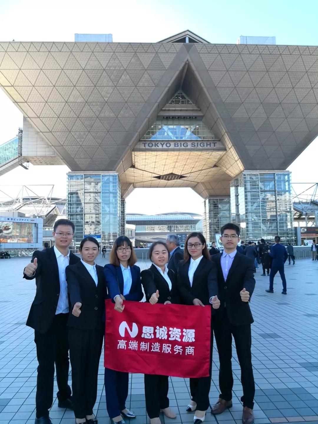 韦德娱乐1946_思诚资源相约2018日本东京国际机床展会JIMTOF