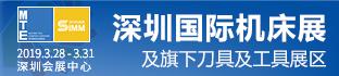 深圳国际机械展20190601