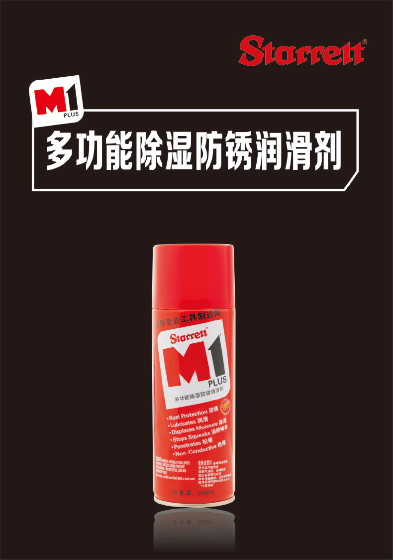 美国施泰力M1多用途防锈润滑油