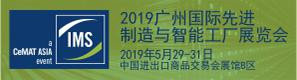 2019广州国际先进制造与智能工厂展览会技术展览会