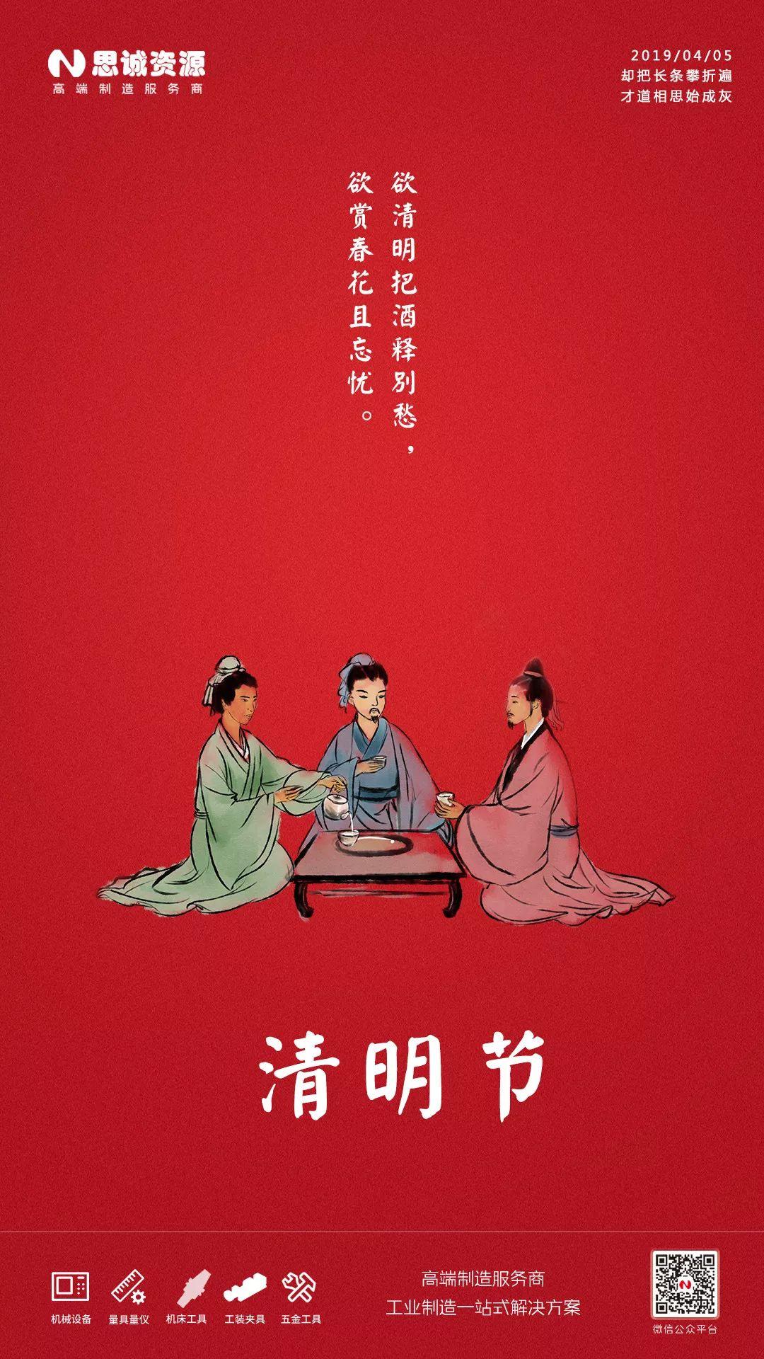 思诚资源2019年清明节放假通知