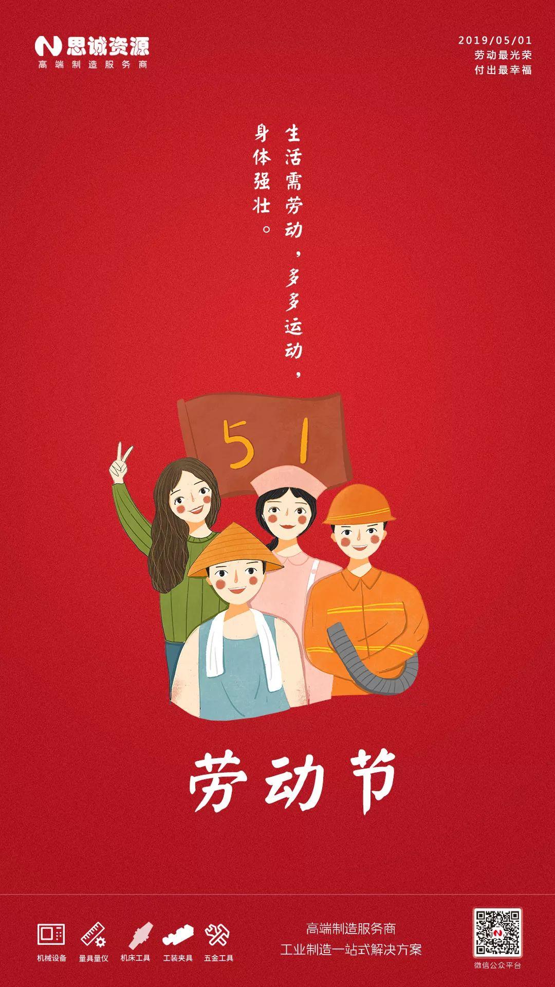 思诚资源2019年五一劳动节放假通知