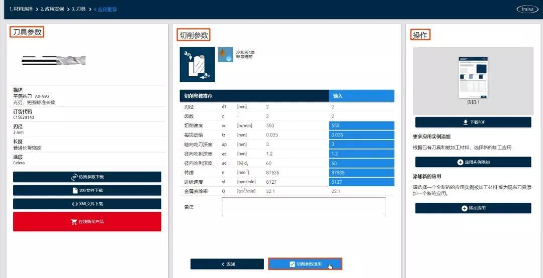 Fraisa佛雷萨选择刀具专家软件ToolExpert 2.0中文版推出