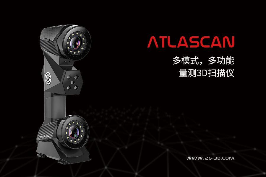 AtlaScan三维激光扫描仪科建模效率提升2倍的秘密