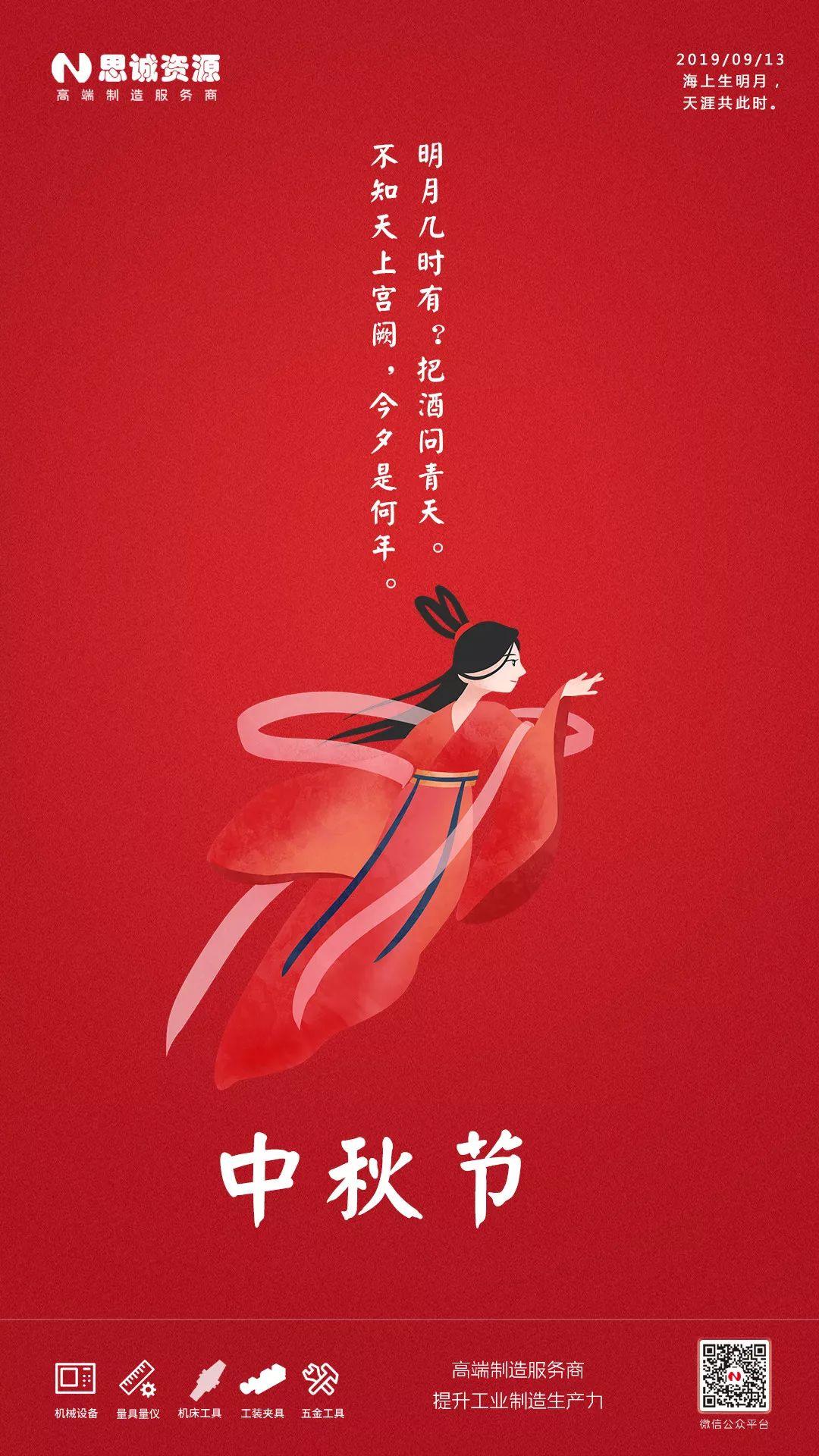 思诚资源2019年中秋节放假通知