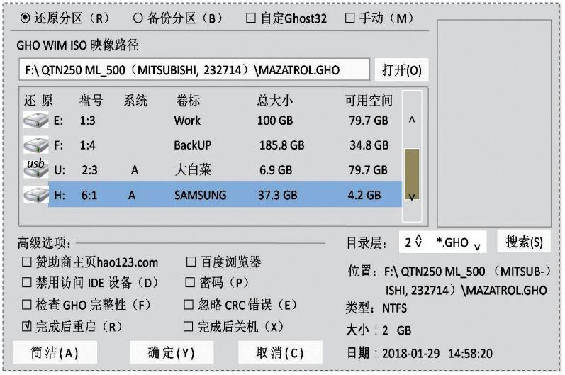 Mazak机床硬盘数据备份与还原