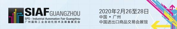 2020年SIAF五大亮点,高光聚焦智能制造产业链