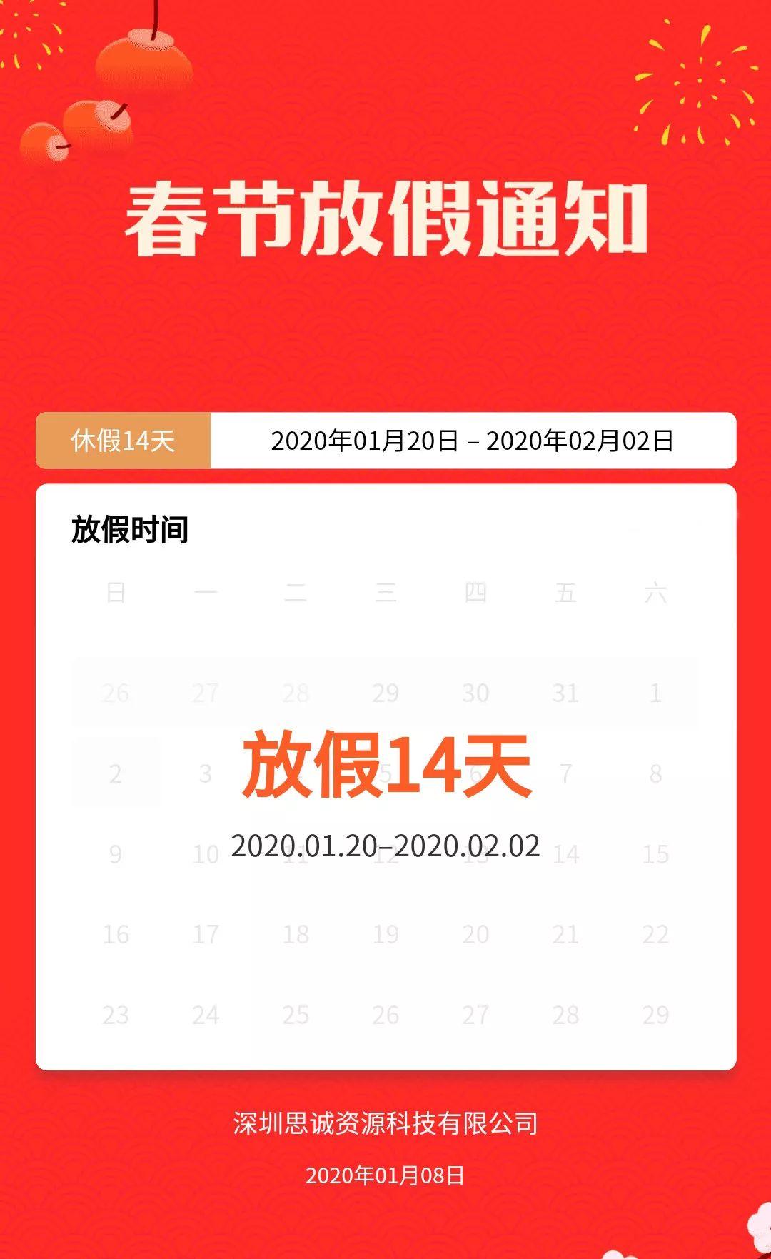 思诚资源2020春节放假通知