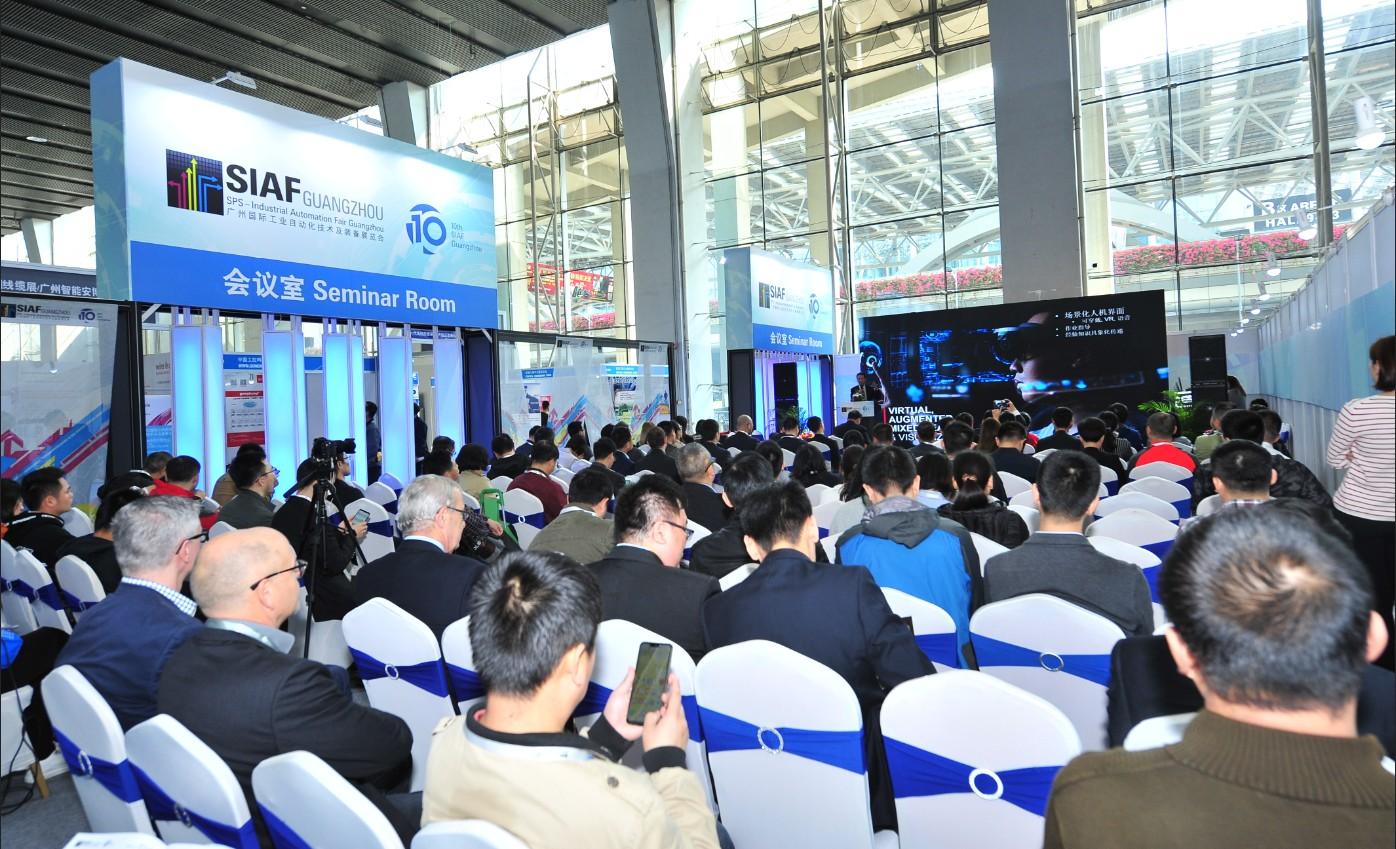 2020 siaf广州工业自动化展同期活动聚焦行业新趋势 专家学者聚首碰撞自动化行业新灵感