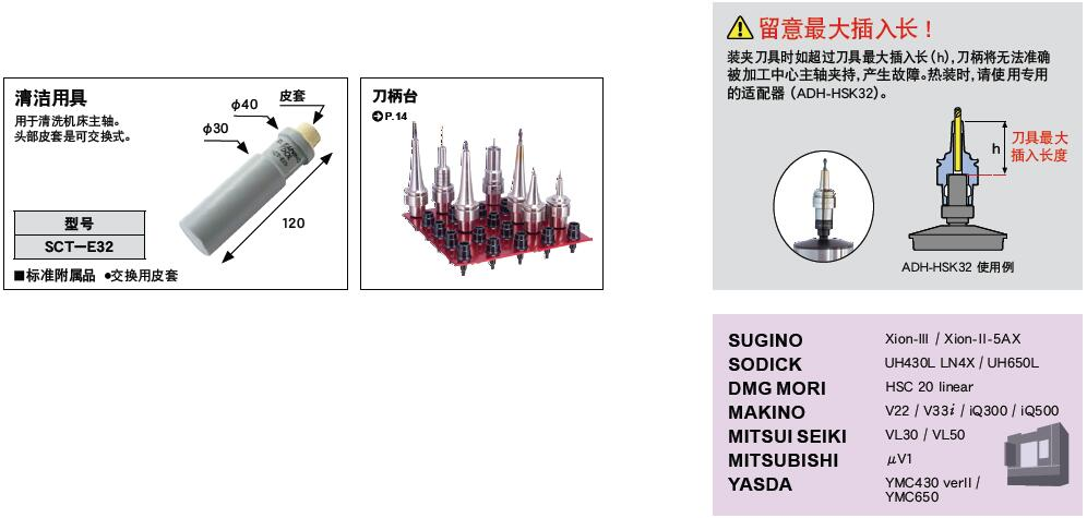 日本MST热装刀柄E32一体型
