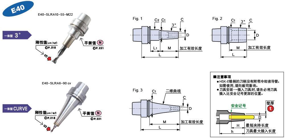 日本MST热装刀柄E40一体型
