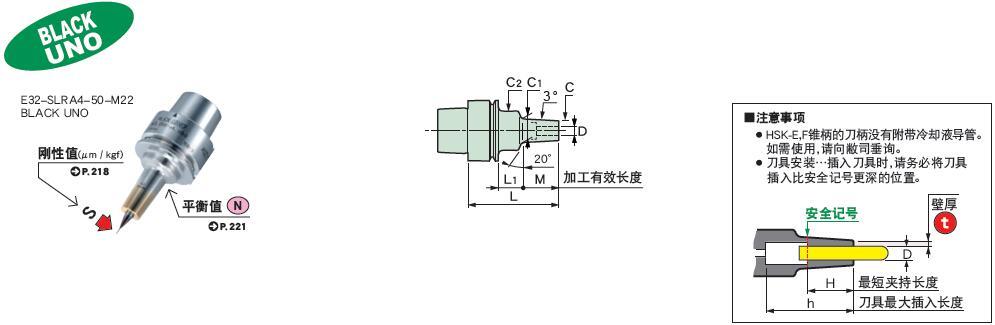 日本MST超精密热装刀柄UNO一体型