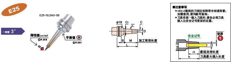 日本MST热装刀柄E25一体型