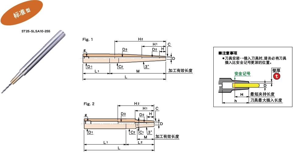 日本MST热缩直柄刀杆
