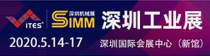 2020深圳工业展