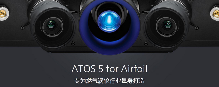 ATOS 5 for Airfoil专为燃气涡轮行业量身打造