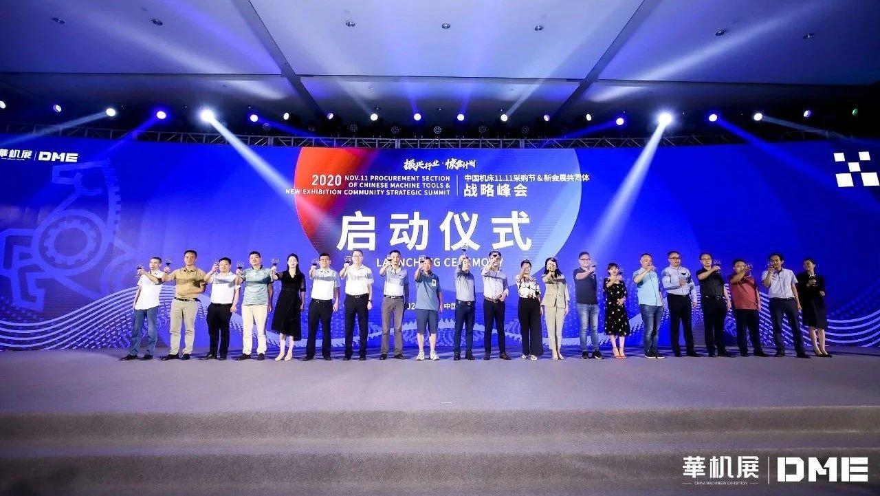 亿元补贴打造首个中国机床