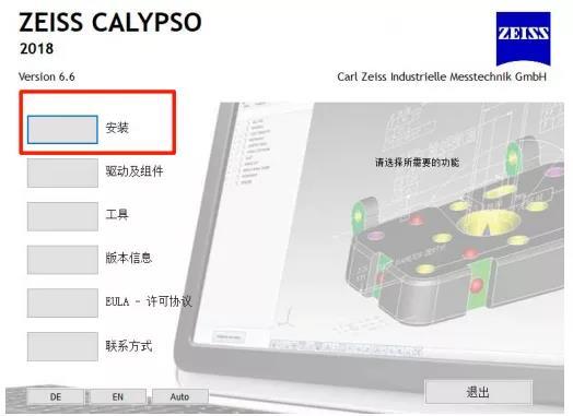 """蔡司ZEISS CALYPSO报错""""未链接CMM""""怎么办"""