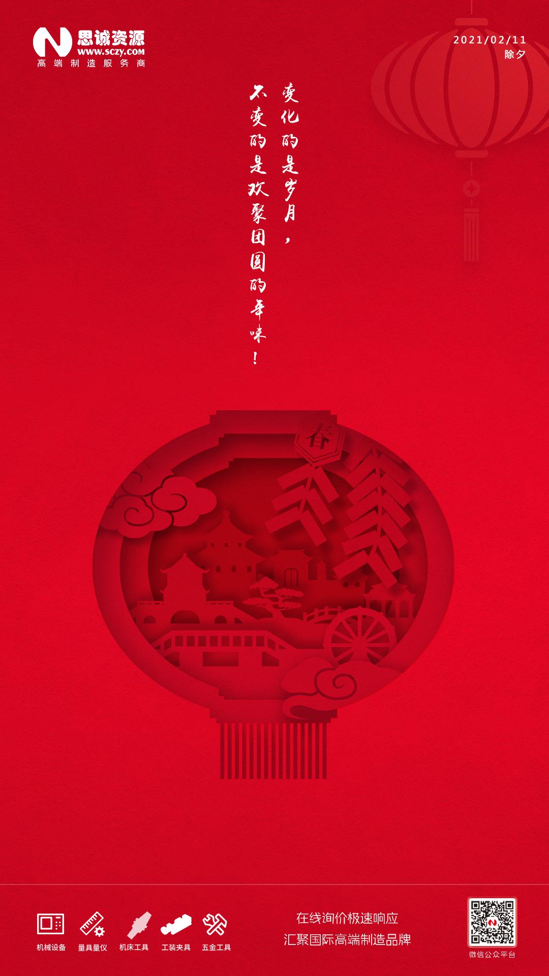 思诚资源2021春节放假通知