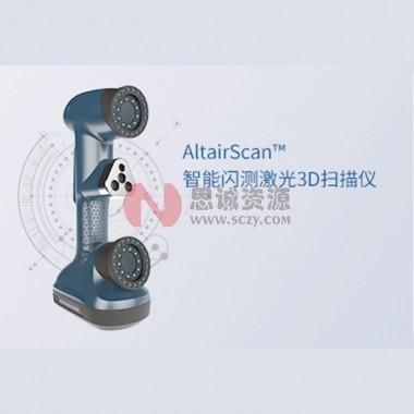 中观AltairScan™系列智能闪测激光3D扫描仪