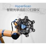 中观HyperScan 光学追踪3D扫描仪