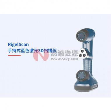 中观RigelScan 手持式蓝色激光3D扫描仪