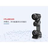 中观AtlaScan 多模式、多功能量测激光3D扫描仪