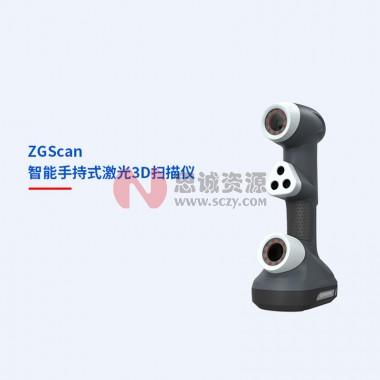 中观ZGScan 手持式红色激光3D扫描仪