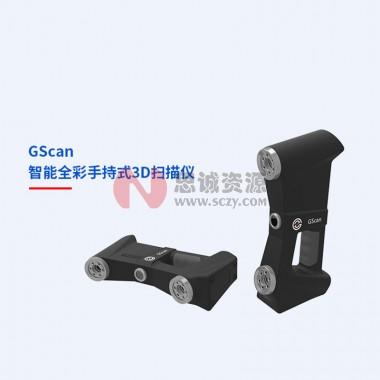 中观GScan 智能全彩手持式3D扫描仪